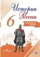 История России 6 кл. Контурные карты с онлайн поддержкой